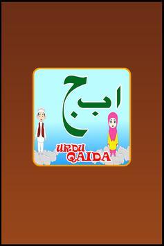 Urdu Qaida screenshot 2