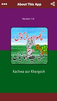 Kachwa Khargosh Kahaniyan screenshot 1