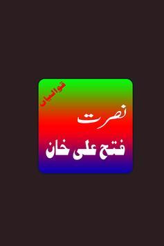 Nusrat Fateh Ali Khan Qawwali screenshot 2