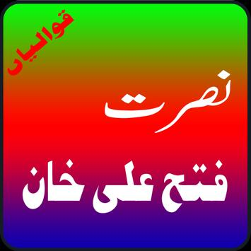 Nusrat Fateh Ali Khan Qawwali screenshot 3