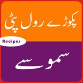 Samosay Rolls and Pakoray Tips icon