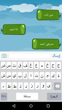 جوال الأطفال apk screenshot