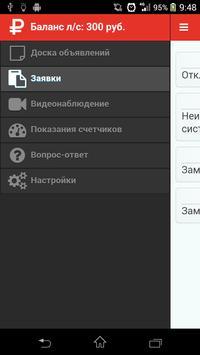 Evo screenshot 3
