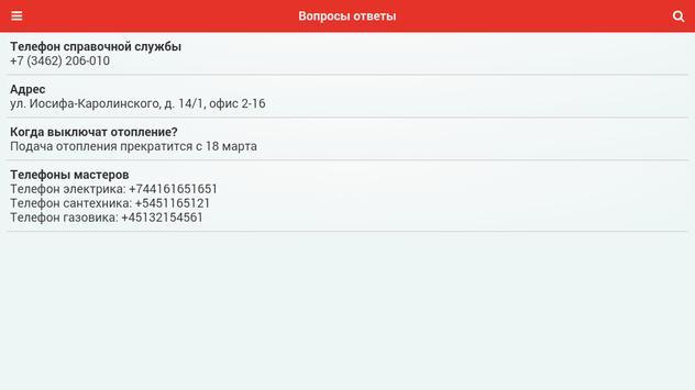 Evo screenshot 5