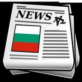 Bulgarian News icon