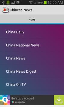 China News apk screenshot