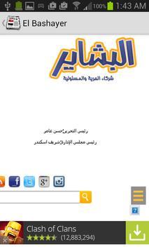 Egyptian Newspaper apk screenshot