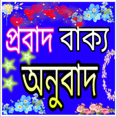 প্রবাদ বাক্য - proverbs icon