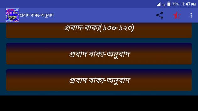 প্রবাদ বাক্য - proverbs screenshot 4
