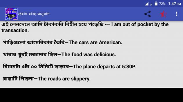 প্রবাদ বাক্য - proverbs screenshot 5
