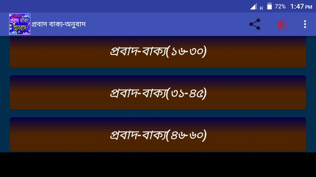 প্রবাদ বাক্য - proverbs screenshot 6