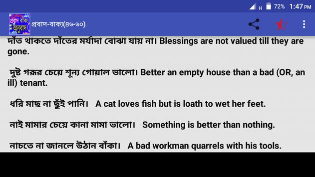 প্রবাদ বাক্য - proverbs screenshot 7