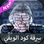 كسر شفرة الويفي Prank icon