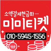 핸드폰소액결제 휴대폰현금화 상품권매입 미미티켓 정보 icon