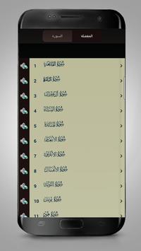Quran - Mushaf القرآن الكريم apk screenshot