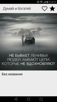 Думай и богатей screenshot 3