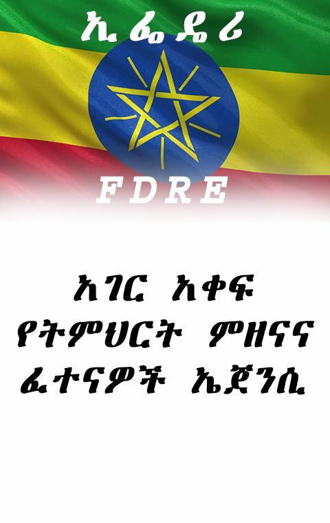 Nae gov et/የ12ኛ ክፍል ብሔራዊ ፈተና ውጤት for Android