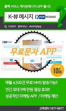 K-뷰 메시지 poster