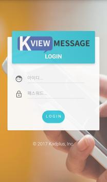 k-뷰 메시지 apk screenshot