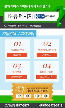 K-뷰 메시지 screenshot 4