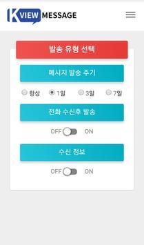 K-뷰 메시지 screenshot 6