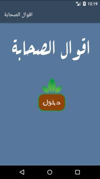 اقوال الصحابة و السلف الصالح poster