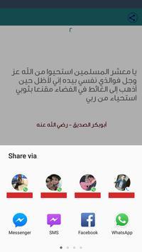 اقوال الصحابة و السلف الصالح apk screenshot