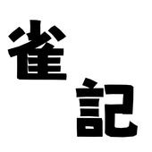 雀記~麻雀点計算&記録アプリ~ icon