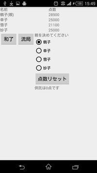 雀記~麻雀点計算&記録アプリ~ screenshot 3