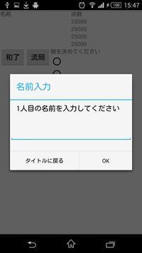 雀記~麻雀点計算&記録アプリ~ screenshot 1