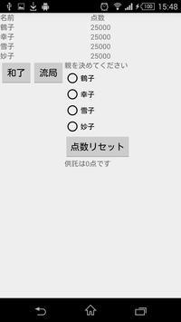 雀記~麻雀点計算&記録アプリ~ screenshot 2
