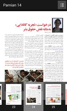 Parnian Magazine - پرنیان apk screenshot