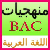 منهجياتBAC(اللغة العربية) icon