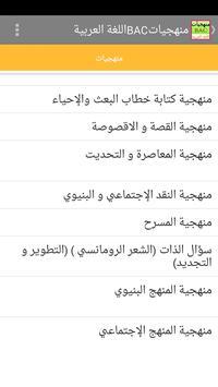 منهجياتBAC(اللغة العربية) screenshot 3