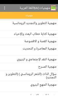 منهجياتBAC(اللغة العربية) screenshot 2
