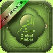 Минбари ҷаҳонӣ icon