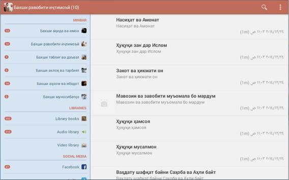 Минбари ҷаҳонӣ screenshot 1