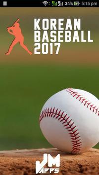 Korean BaseBall League 2017 poster