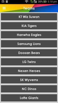 Korean BaseBall League 2017 screenshot 3