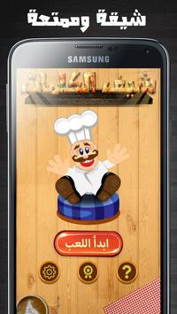 Arabic Word Chef poster