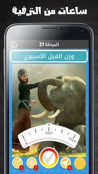 نشنها صح screenshot 13