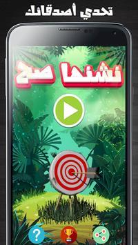 نشنها صح screenshot 3