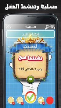 نشنها صح screenshot 4