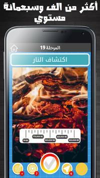 نشنها صح screenshot 5