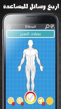 نشنها صح screenshot 9