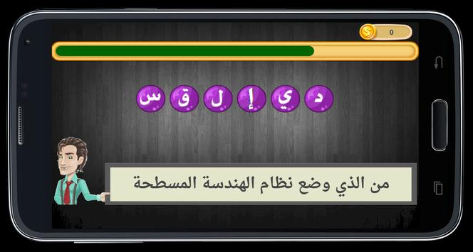 رتبها صح screenshot 12