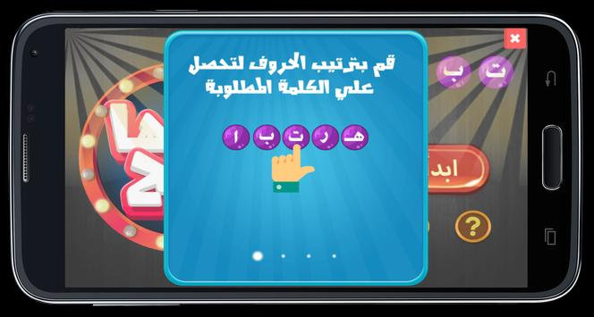 رتبها صح screenshot 4