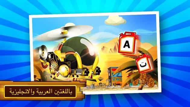 طائرة الكلمات screenshot 3