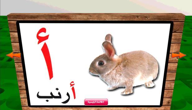 حديقة الحروف poster