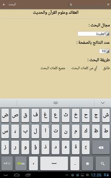 الموسوعة الشاملة apk screenshot